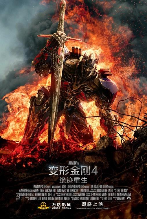 Foto de 'Transformers: La era de la extinción', carteles (15/17)
