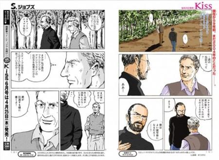 Llegan las primeras imágenes del manga de Steve Jobs [Actualizado]