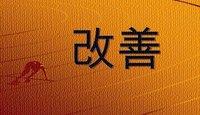El método Kaizen para el mejoramiento continuo