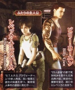 'Resident Evil Zero' llegará a la Wii