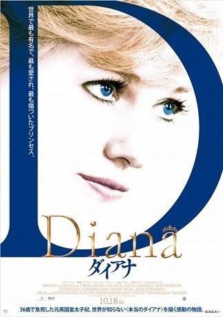 'Diana', primer tráiler y cartel del biopic de Lady Di