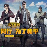 Así será el esport de Game for Peace, la versión patriótica china de PUBG Mobile en donde los enemigos saludan al morir