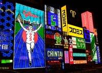 Cinco lugares que no os podéis perder de Osaka