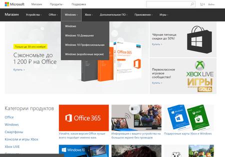 Microsoft Store Rusia