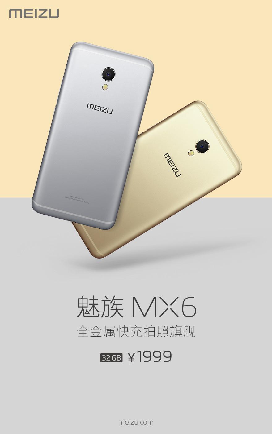 Foto de Fotografías del Meizu MX6 (1/8)