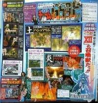 Imágenes de las invocaciones del Final Fantasy XII