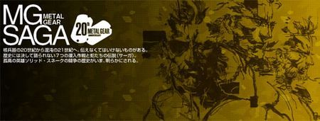 Metal Gear 20th Anniversary