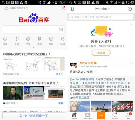 Baidu Weibo