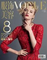 September Issues: Vogue China tira la casa por la ventana con ocho portadas