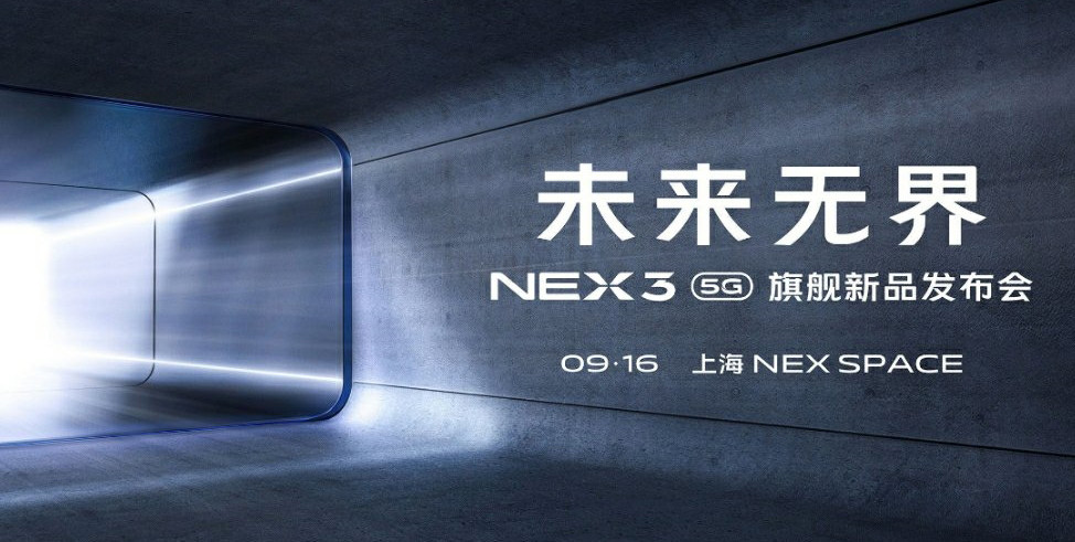 El Vivo NEX 3 5G será presentado el 16 de septiembre y su paso por TENAA ya anticipa su posible diseño y características