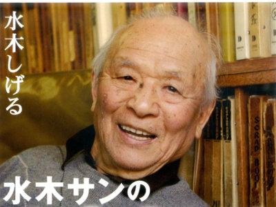 Fallece Shigeru Mizuki, el padre de los 'yokai'