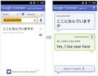 Google lanza Google Translate Japan Crisis Response en Android para ofrecer ayuda en Japón