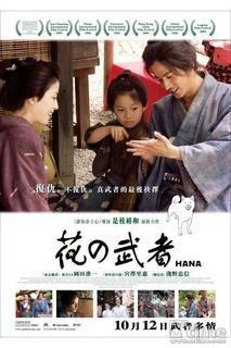 'Hana', un alegato en contra de la venganza