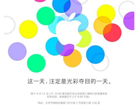 Apple envía nuevas invitaciones, esta vez para un evento exclusivo para China el 11 de septiembre