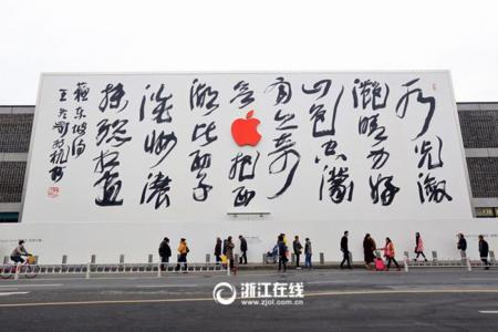 Apple Store Hangzhou