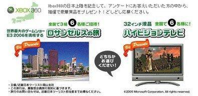 XBox 360 en Japón: algunas tiendas sortean hasta TVs