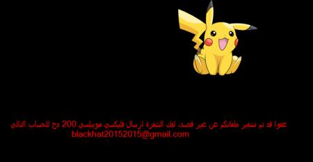 Este ransomware se hace pasar por ejecutable de Pokémon GO para secuestrar tu equipo