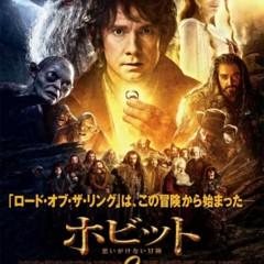 Foto 24 de 28 de la galería el-hobbit-un-viaje-inesperado-carteles en Blog de Cine