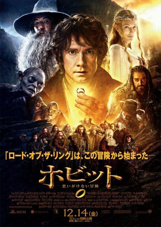 Foto de 'El hobbit: Un viaje inesperado', carteles (24/28)