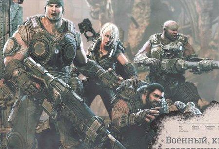 'Gears of War 3': escaneos con capturas de juego, diseños conceptuales y escenarios