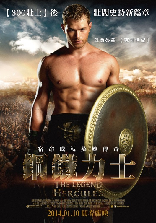 Foto de Carteles de 'Hércules: El origen de la leyenda' (2/8)