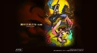 Salen a la luz las primeras imágenes de la versión para PS Vita de 'Muramasa: The Demon Blade'