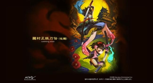 Muramasa: The Demon Blade