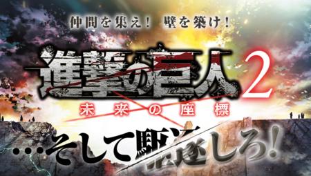 Anunciado Attack on Titan 2: Future Coordinates para Nintendo 3DS junto con su primer tráiler
