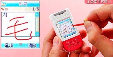 El móvil más pequeño del mundo, en China