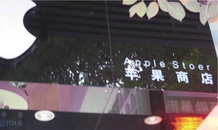 """Aparecen las primeras """"Apple Stoers"""" en China"""