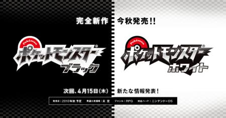 Primer vídeo y fecha de lanzamiento de 'Pokémon Blanco' y 'Pokémon Negro'