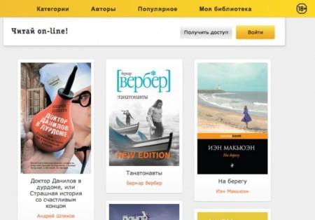 La española 24symbols lanza su tarifa plana de libros en Rusia