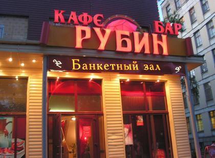 Cafe Moscu