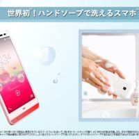 Kyocera lanza en Japón su smartphone para germófobos: podrás lavarlo cuanto quieras
