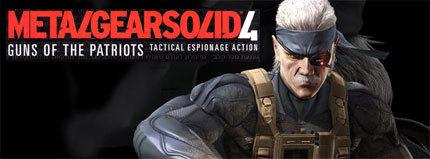 Detalles de la Edición Limitada de 'Metal Gear Solid 4'