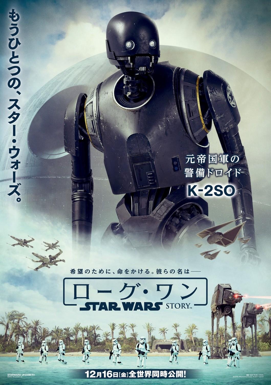 Foto de 'Rogue One: Una historia de Star Wars', los carteles (19/24)