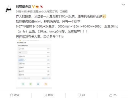 Filtración weibo