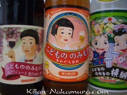 Cerveza japonesa para niños, Kodomo no nomimono