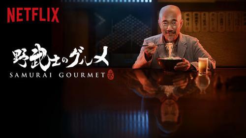 'Samurai Gourmet', una serie fresca y perfecta para el verano con la que se te hará la boca agua