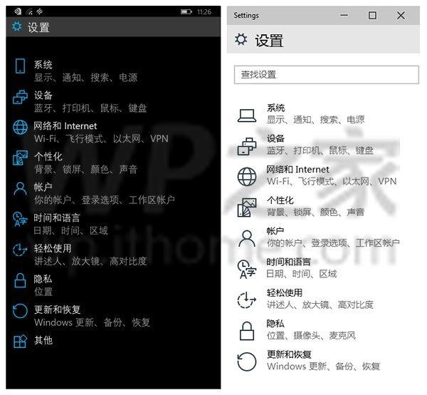 Foto de Nuevas imágenes de Windows 10 para móvil (11/17)