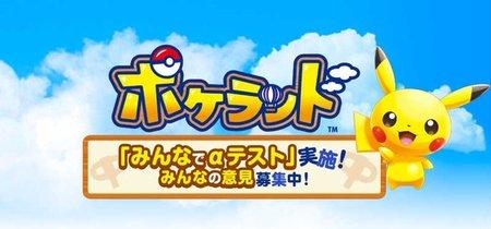 Nintendo sigue plantando semillas en el terreno móvil y ahora llega con un nuevo título: Pokéland