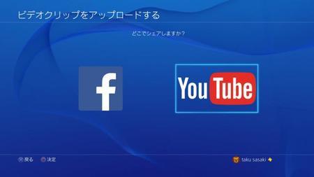 PS4 - más información e imágenes del firmware 2.00; Share Play, YouTube y más