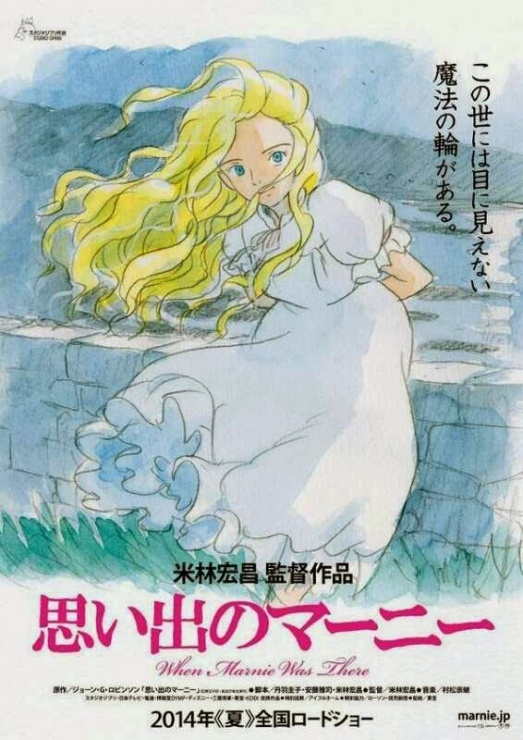 Foto de 'When Marnie Was There', carteles de lo último del estudio Ghibli (1/2)