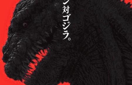 'Godzilla: Resurgence', cartel y teaser del reboot japonés