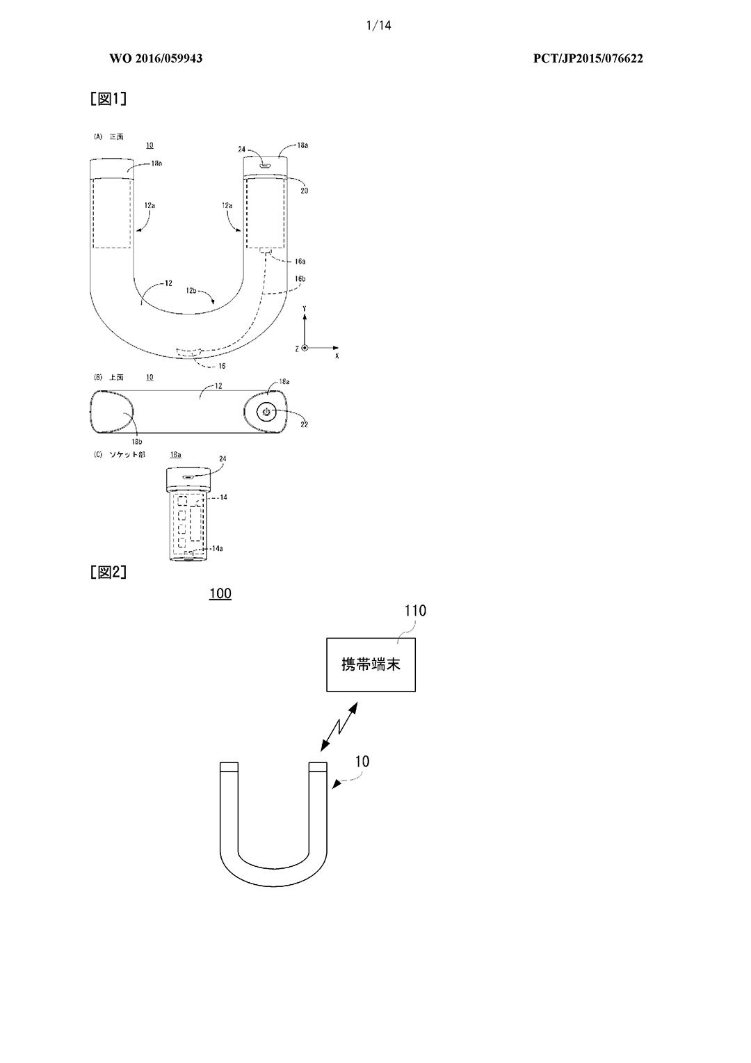"""Foto de Patente """"mando-herradura"""" Nintendo (1/5)"""