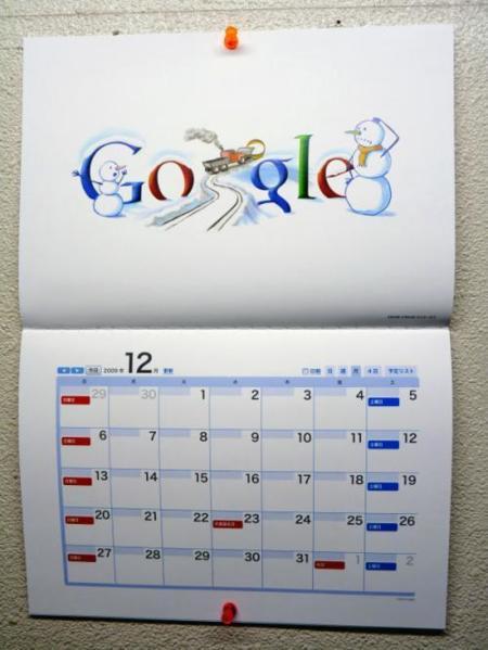Calendario Fisico.Google Calendar Offline