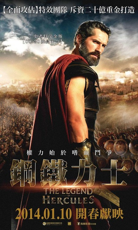 Foto de Carteles de 'Hércules: El origen de la leyenda' (3/8)