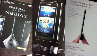 NEC pone en el mercado el Smartphone más delgado: 7.7 milímetros