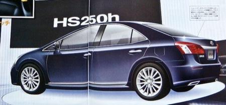 Confirmado el Lexus HS 250h, primer modelo específicamente híbrido de Lexus