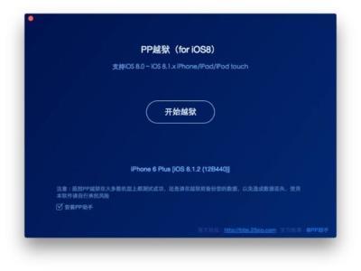 Jailbreak para iOS 8.1.2 ya disponible gracias a PP Jailbreak para Mac